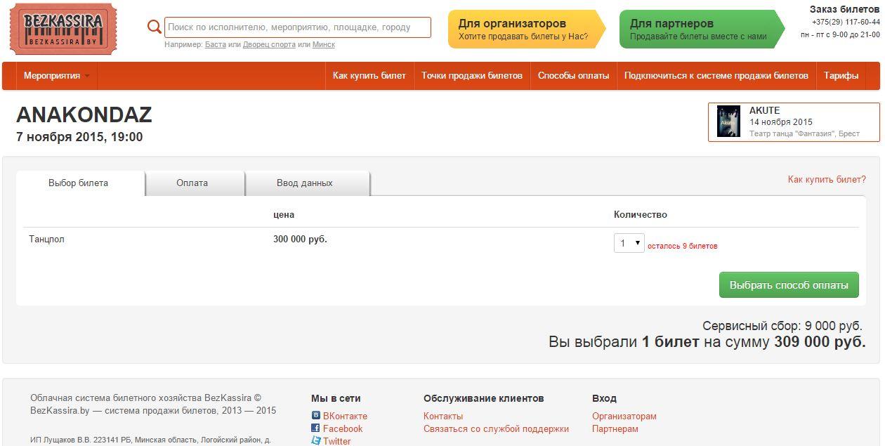 Авиабилеты в Турцию Купить дешевые билеты на самолет